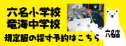 六名小学校学生服 竜海中制服